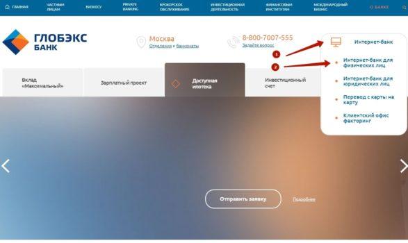 Глобэкс Банк: вход в личный кабинет Глобэкс он-лайн, вклады, курс валют