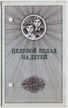 Целевой вклад на детей 1993 года компенсация