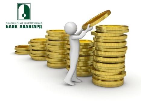 Банк Авангард вклады и депозиты