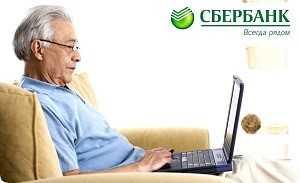 Вклады Сбербанка для пенсионеров в 2019 году