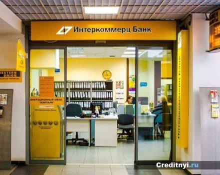 Интеркоммерц Банк вклады 2019 для физических лиц в Мытищах