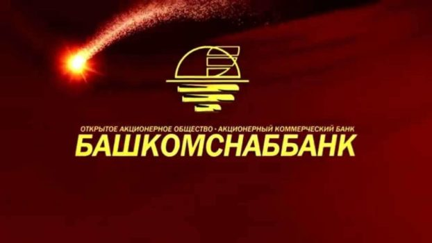 Сезонные вклады для физических лиц в Башкомснаббанк 2019 || Процент вклада башкомснаббанк