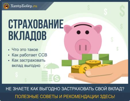 Вклады несовершеннолетних граждан РФ: законодательство, порядок открытия банковского счета
