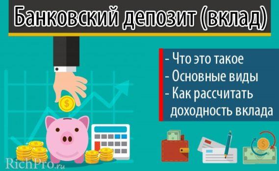 Что такое депозит в банке и какие виды банковских вкладов бывают   инструкция как рассчитать вклад