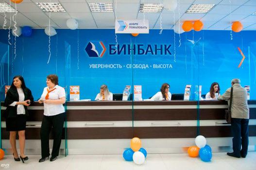 Вклады в Бинбанке: выгодные вклады для физических лиц в 2019