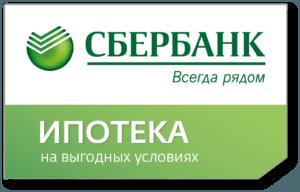 Ипотека для молодой семьи в Сбербанка  в Москве