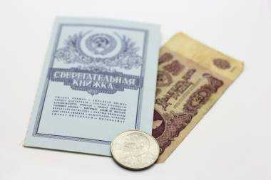 Целевой вклад на детей 1994 год: как получить в Сбербанке?