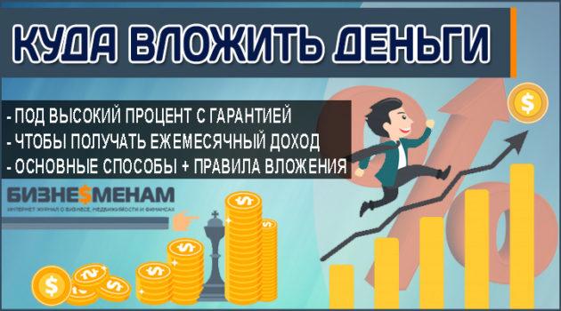 Как выбрать  вклад в банке, правильно рассчитать проценты и заработать на вкладе?