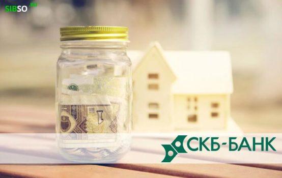 СКБ Банк — вклады для физических лиц в 2019