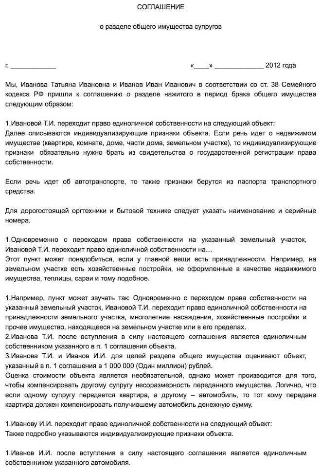 Статья 24 Семейного кодекса РФ с комментариями