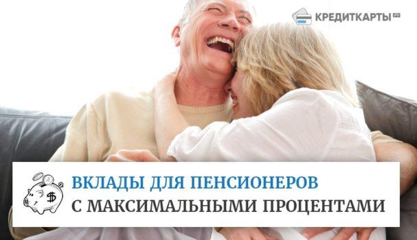 Процент по пенсионному вкладу