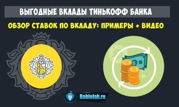 Вклады Почта Банка 2019: выгодные проценты на сегодня