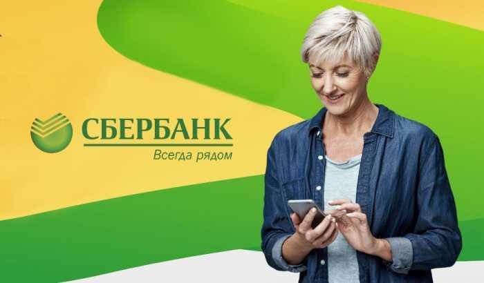 Вклады в Сбербанке для пенсионеров в 2019 в рублях на сегодня