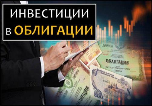 Инвестиции в облигации (доходность, риски, как купить) |