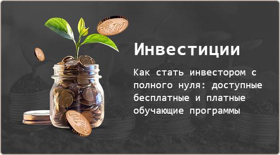 Обучение инвестициям для начинающих: ТОП-11 курсов