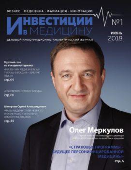 Инвестиции в здравоохранение - VII | 29-30 октября 2020 | Москва, Россия