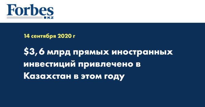 Более 92% иностранных инвестиций в Казахстан обеспечили 10 стран