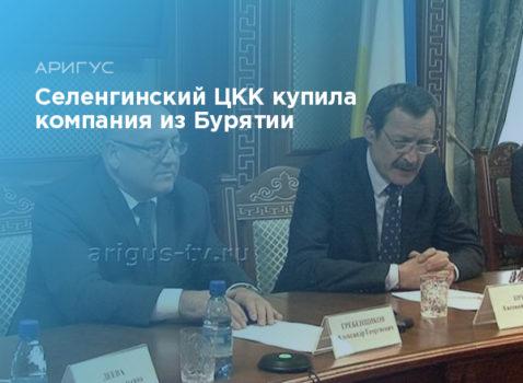 Инвестиции в Селенгинский ЦКК вложит китайская компания RosInvest.Com - Венчур, управление, инвестиции