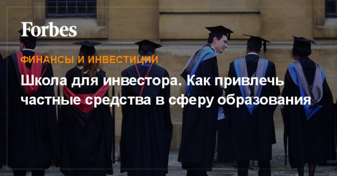 Образовательные результаты и инвестиции: эффективны ли вложения России