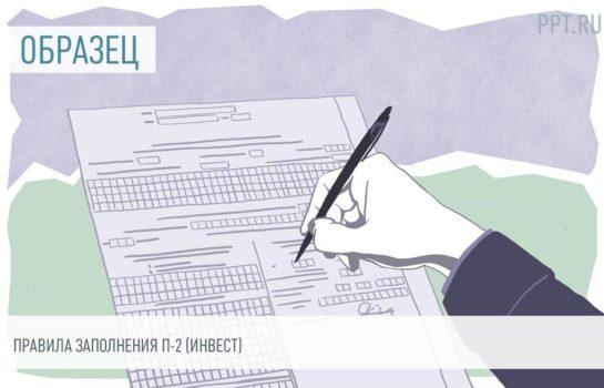 Как заполнить и подать форму П-2 в статистику