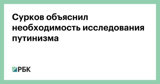 «Очень своеобразный человек»: кому достанется наследие Суркова | Новости |