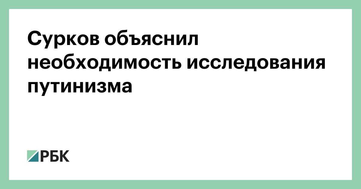 «Очень своеобразный человек»: кому достанется наследие Суркова   Новости  