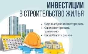 Инвестиции в строительство жилья — советы   практика и опыт