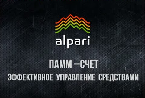 Forex с Альпари — торговля на Forex с ведущим брокером СНГ