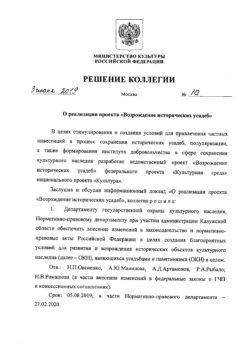 Нацпроект поможет найти инвесторов для восстановления в России 100 исторических усадьб -  Национальные проекты - ТАСС