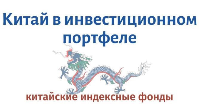 Китай и Россия ожидают роста объёмов двусторонней торговли в 2021 году