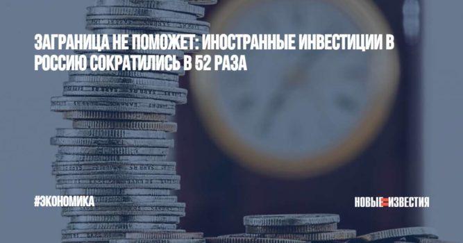 Иностранные инвестиции в Россию упали в 52 раза - Марина Владимировна, 15 апреля 2020