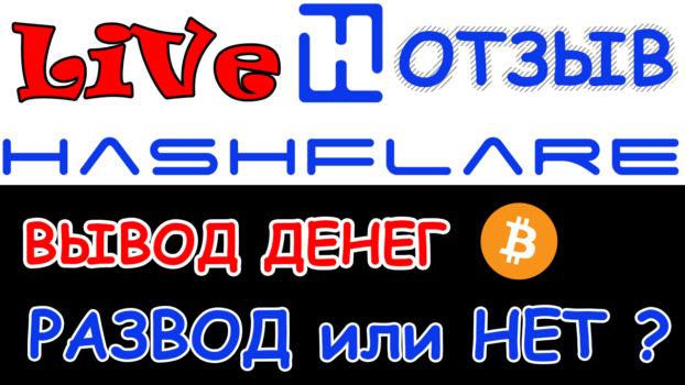HashFlare: облачный майнинг криптовалют 21-го века