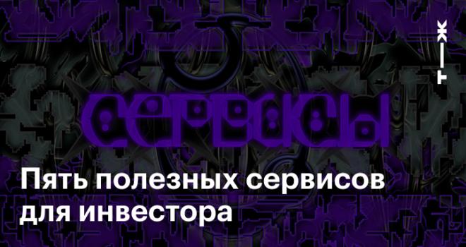 Народное инвестирование: обзор российских сервисов для вложений в малый и средний бизнес — Финансы на