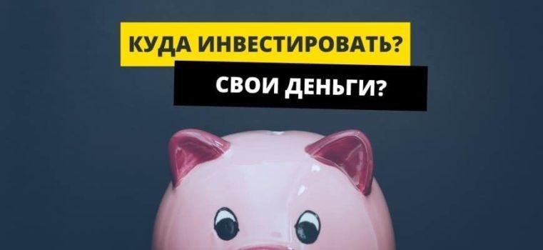 Инвестиционная деятельность | Министерство экономического развития Российской Федерации