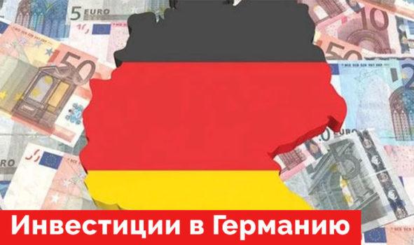 Международный обзор: Федеративная Республика Германия