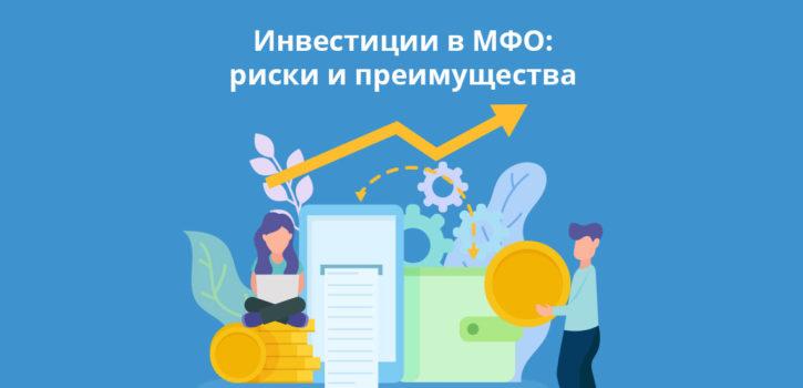 Инвестиции в МФО: рейтинг лучших микрофинансовых компаний, как вложить деньги | BanksToday