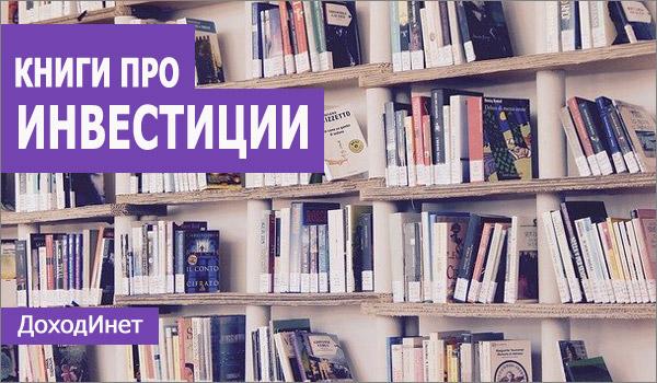 Скачать книги жанра Ценные бумаги, инвестиции fb2, epub полные версии