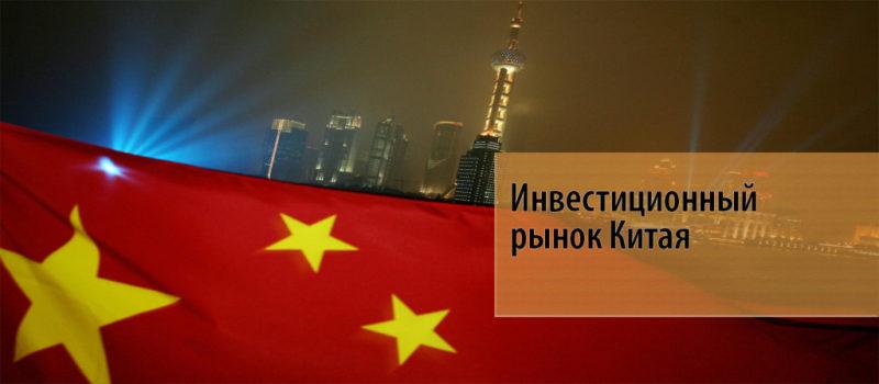 Инвестиции в Китай: топ-3 акции китайских компаний на СПБ бирже | InvestFuture