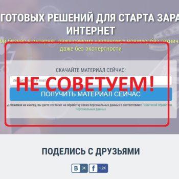 Проект Готовых Решений от Виталия Тимофеева -