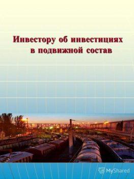 Компания Артема Чайки получит вагоны группы ИСТ Александра Несиса :: Бизнес :: РБК