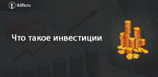 Инвестиции и инвестиционная деятельность предприятия – SPRINTinvest.RU