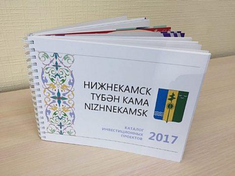 Инвестиции - Каталог фирм и организаций  Нижнекамскa -