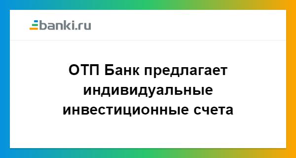 Отзывы о ОТП  Банке: «Инвестиционная программа страховании жизни» | Банки.ру