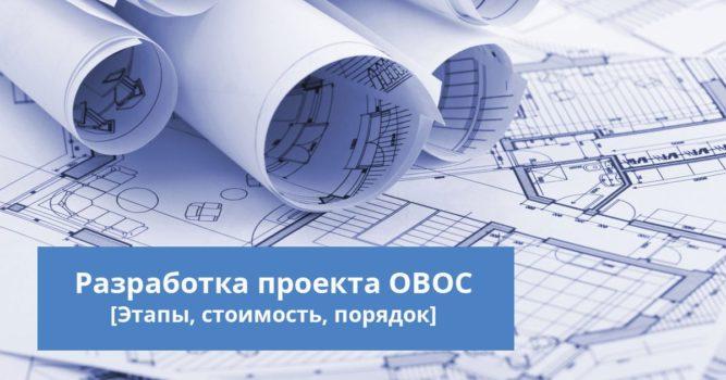Оценка воздействия на окружающую среду. Разработка проекта ОВОС Иркутск и Иркутская область