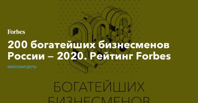 200 богатейших бизнесменов России  — 2020. Рейтинг Forbes | Миллиардеры |
