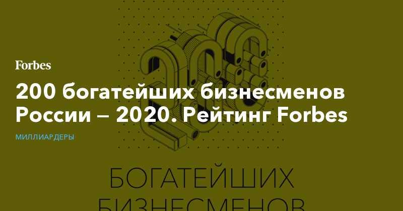 200 богатейших бизнесменов России  — 2020. Рейтинг Forbes   Миллиардеры  