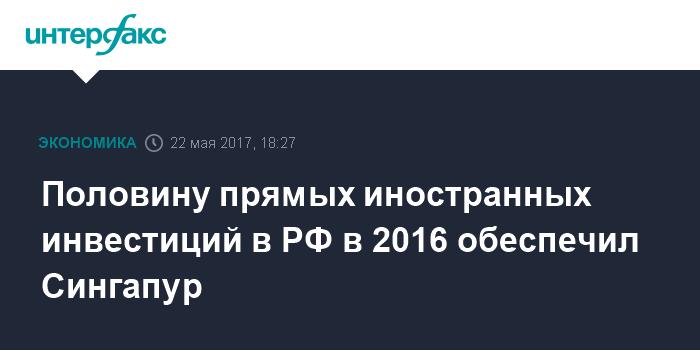 Прямые иностранные инвестиции в Россию в 2016 году составили 19 млрд долларов — эксперты ООН - Парламентская газета
