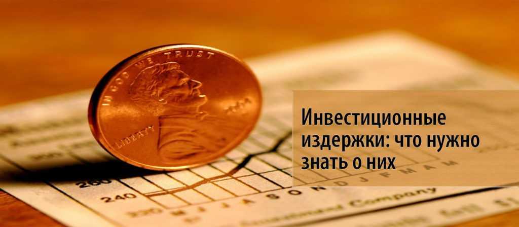 Бюджет инвестиционный: понятие, структура, финансирование и затраты