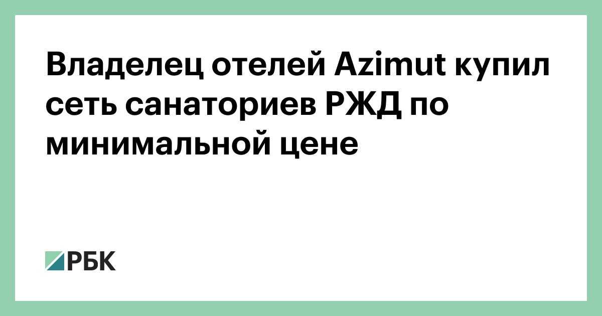 Гендиректор Azimut Hotels: «Потенциал есть практически во всех регионах нашей страны» - Ведомости