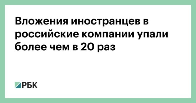 160-ФЗ Об иностранных инвестициях в Российской Федерации